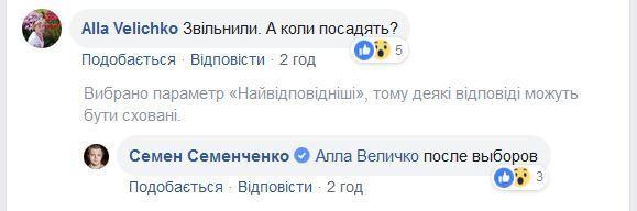 Семочко посадять після виборів – нардеп