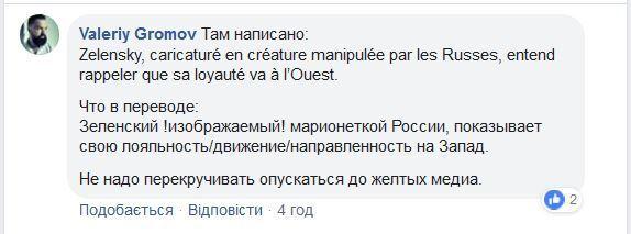 Что на самом деле Le Monde написал о Зеленском и как это исказили сторонники Порошенко