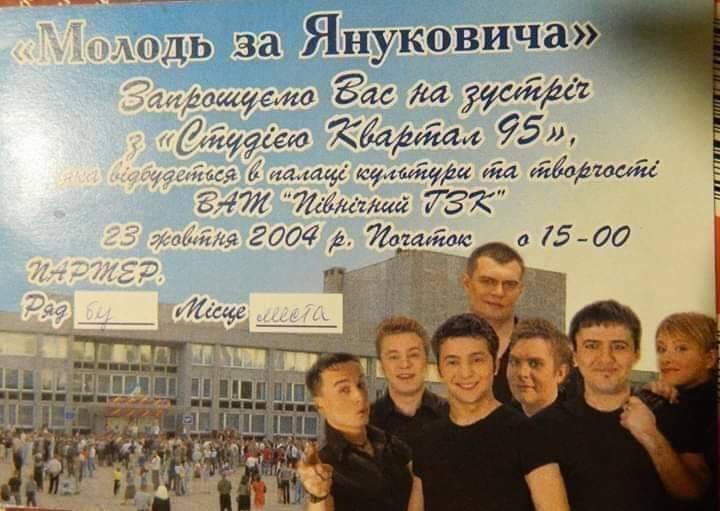 """""""Молодь за Януковича"""": як Зеленський і Манжосов за Віктора Федоровича агітували"""