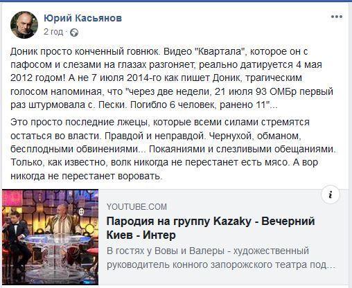 """""""Доник – конченый говнюк"""": сторонника Порошенко словили на фейке про Зеленского"""