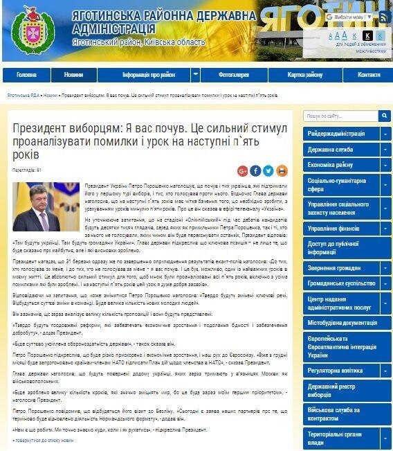 Опора: 15 райгосадминистраций Киевcкой области публикуют незаконную агитацию за Порошенко