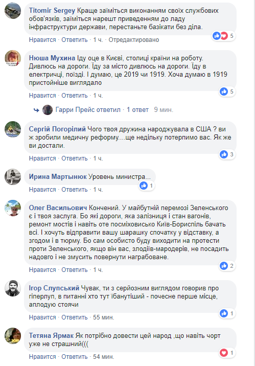 """Министр Омелян оскорбил Зеленского и """"занял первое место среди самых е*анутых"""""""