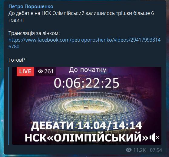 Дебаты Порошенко: когда и где смотреть онлайн, видео