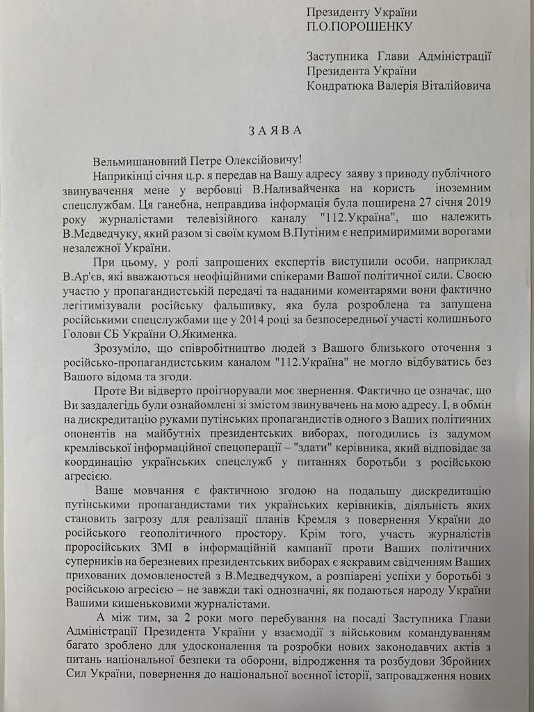 В команде Порошенко произошла громкая отставка: документ
