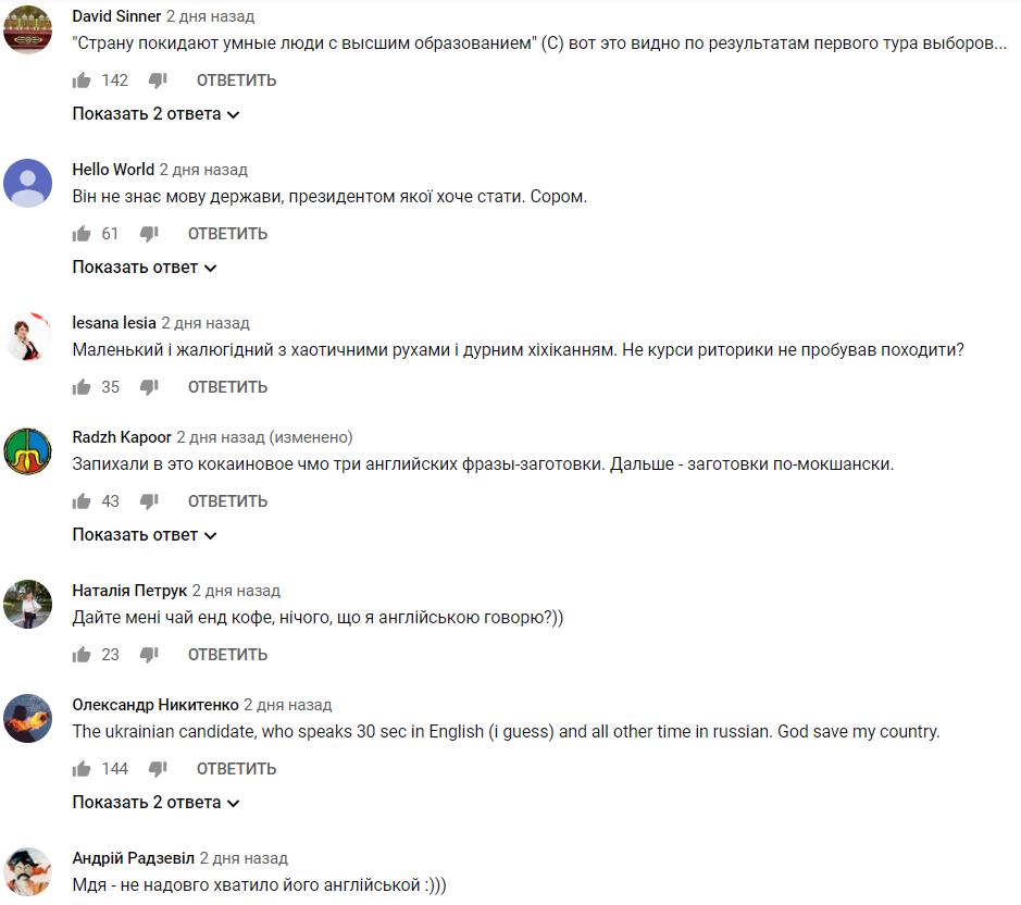 Зеленский опозорился со знанием английского: видео