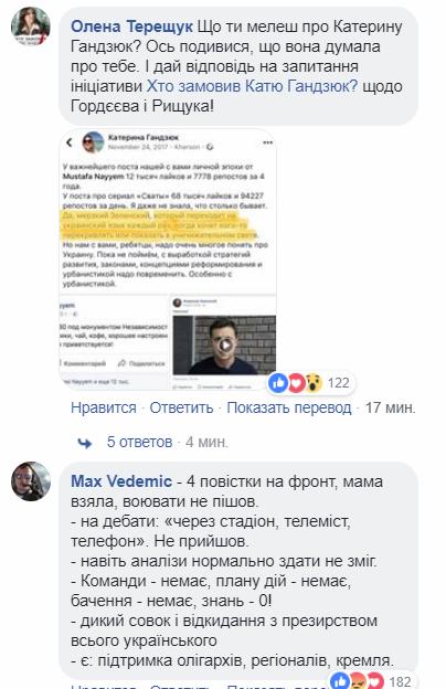 Зеленский назвал Порошенко шоуменом и нарвался на поток оскорблений