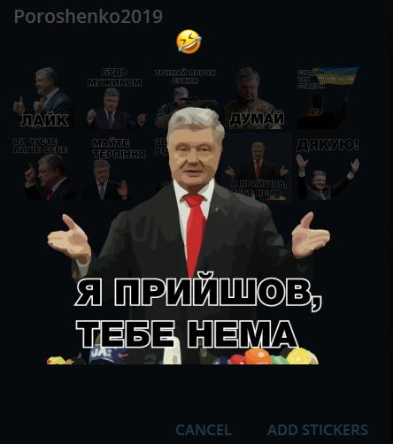 Порошенко оригинально подколол Зеленского из-за дебатов