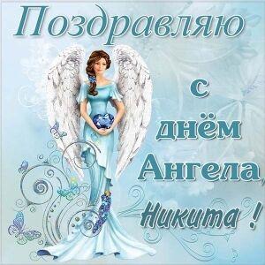 День янгола Микити: вірші і листівки для поздоровлення на іменини