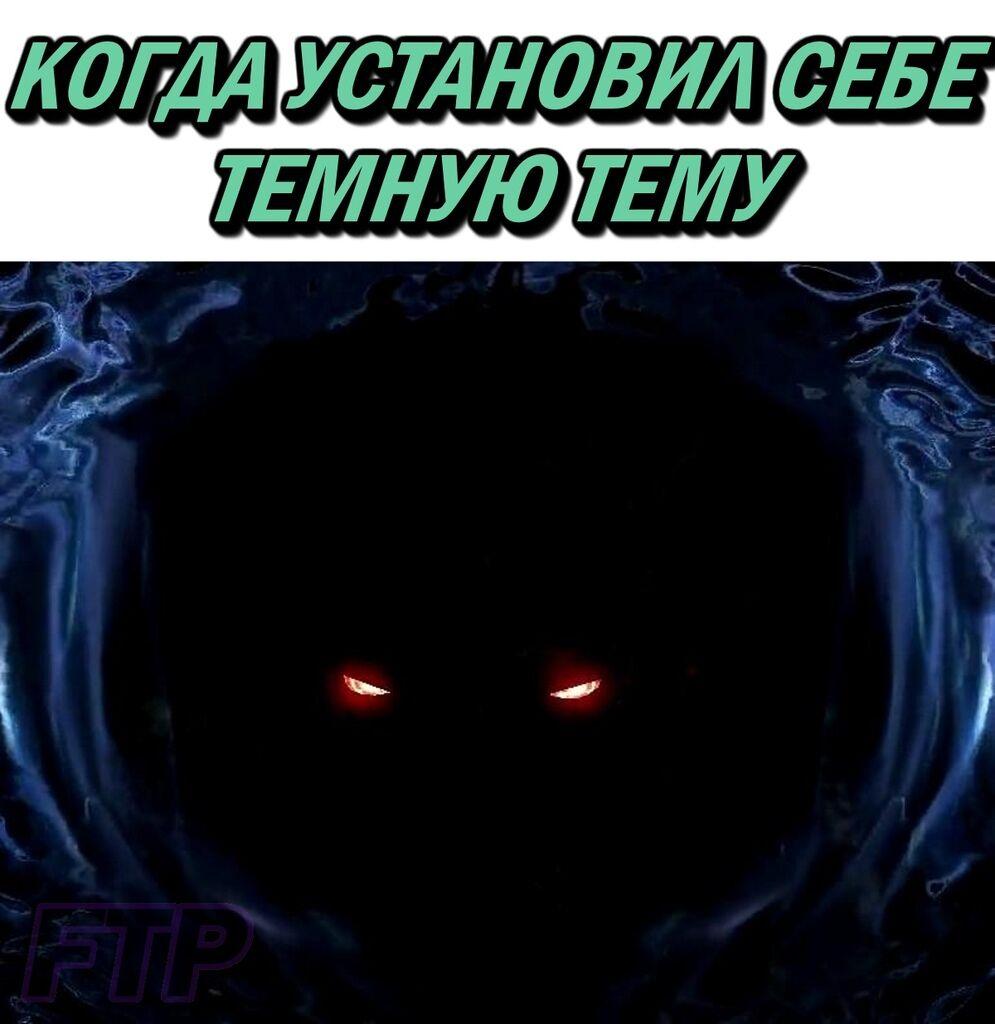 Темная тема ВК: как ее включить на андроид и какие мемы это породило