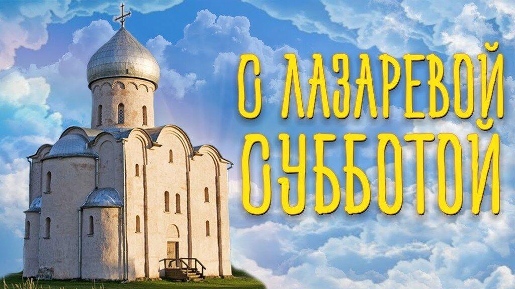Лазарева суббота 2019: суть дня, что нельзя делать, поздравления и стихи