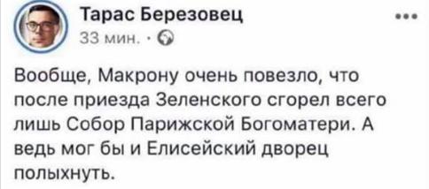 Человек Порошенко устроил международный скандал из-за Нотр-Дам де Пари и Зеленского