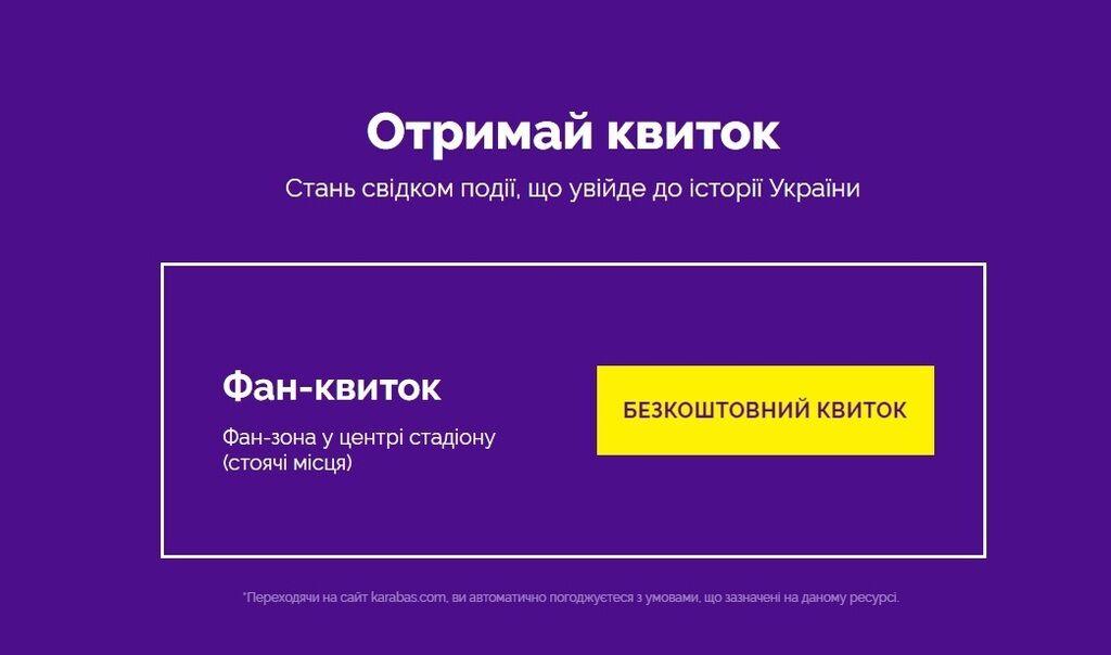 Где купить билеты на дебаты Порошенко с Зеленским? На самом деле их дарят