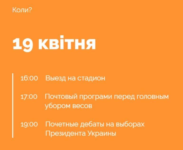 Во сколько будут дебаты Порошенко и Зеленского