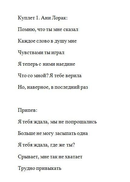 Я тебя ждала: текст песни Ани Лорак