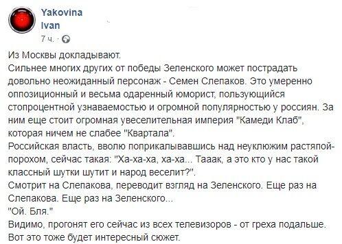 """Ой. Бля"": как Зеленский подставляет Семена Слепакова"