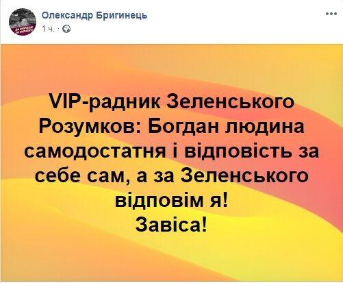 Разумков жестко оскорбил Зеленского? Видео скандального ответа на вопрос о юристе Коломойского