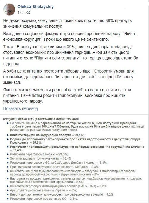 Почему украинцы выбирают снижение тарифов и почему это не повод для истерик