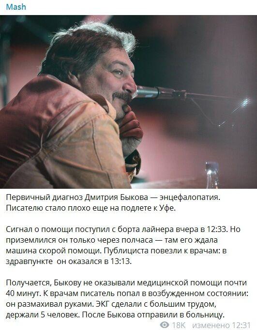 Энцефалопатия: что за болезнь у Дмитрия Быкова, симптомы