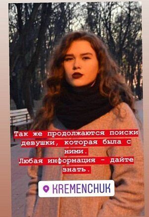 Карина Игнатенко: фото девушки, тело которой почти месяц ищут в Днепре