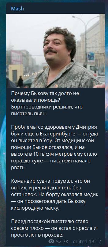 Тошнота, припадок и галлюцинации: как и почему чуть не умер писатель Дмитрий Быков