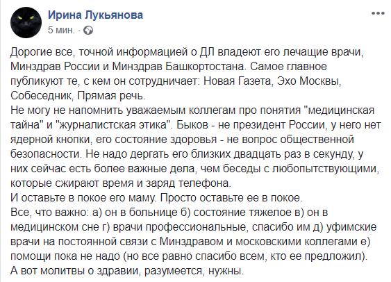 Дмитро Биков в комі: дружина письменника просить про допомогу