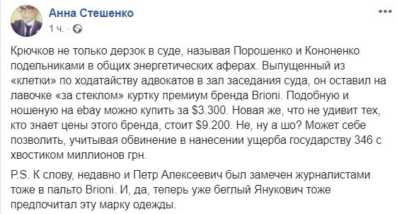Дмитрий Крючков заинтересовал своей курткой: эту марку видели на Порошенко и Януковиче