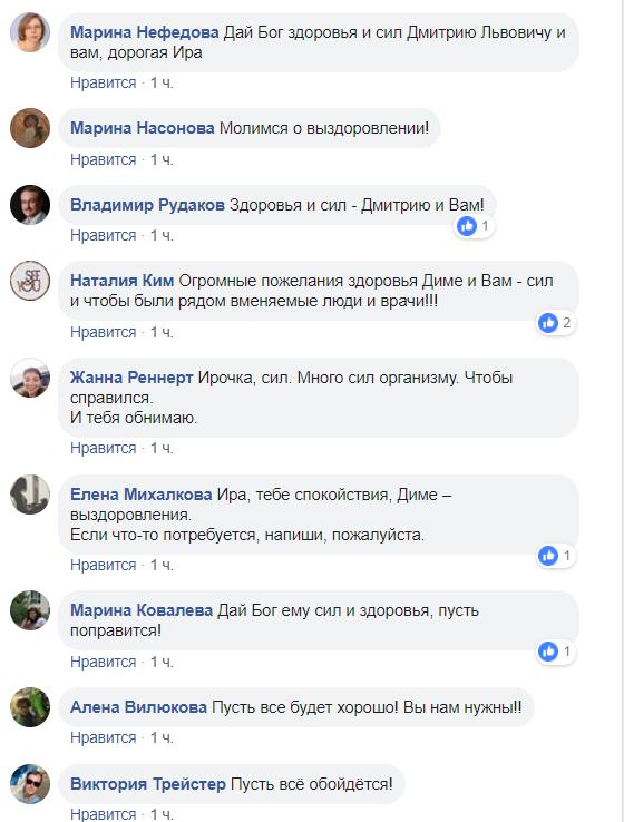 Дмитро Биков: що про його стан сказала дружина Ірина Лук'янова