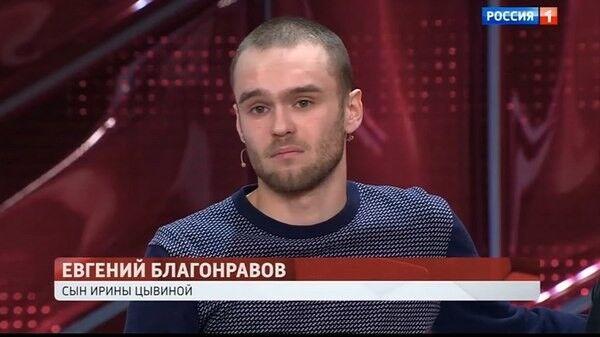 Евгений Благонравов