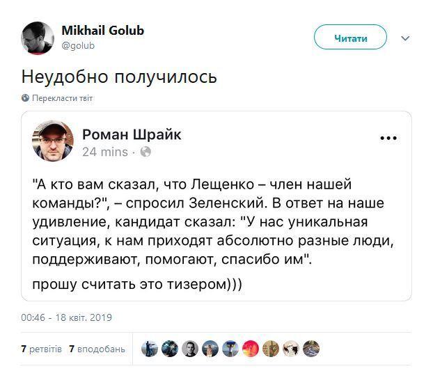 """""""Незручно вийшло"""": У мережі сміються над роллю Сергія Лещенка в команді Зеленського"""