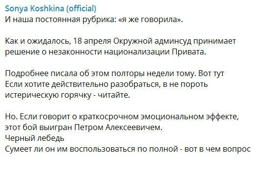 В отмене национализации ПриватБанка увидели ход Порошенко против Зеленского