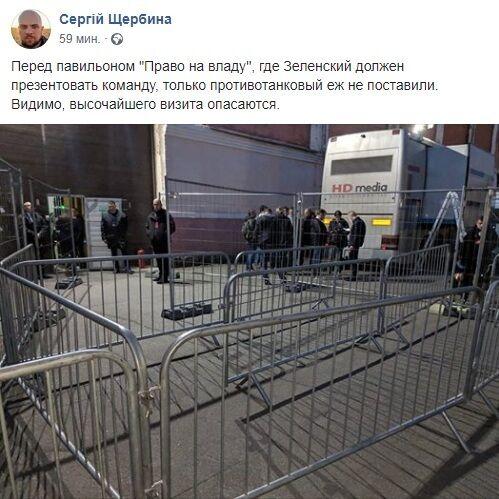 """Як """"Право на владу"""" з Зеленським оберігалися від Порошенка: фото"""