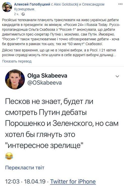 """""""Видовище!"""" У Путіна зробили заяву про дебати Порошенка та Зеленського"""