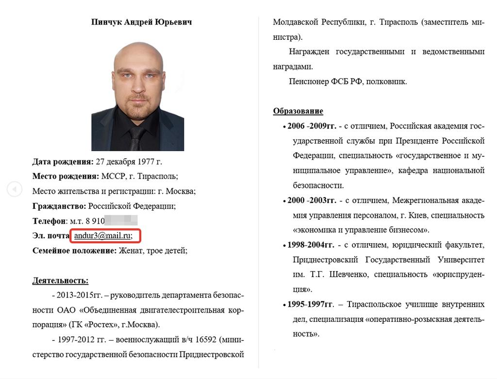 Зеленский ведет кампанию на деньги Путина? Слили скандальную переписку
