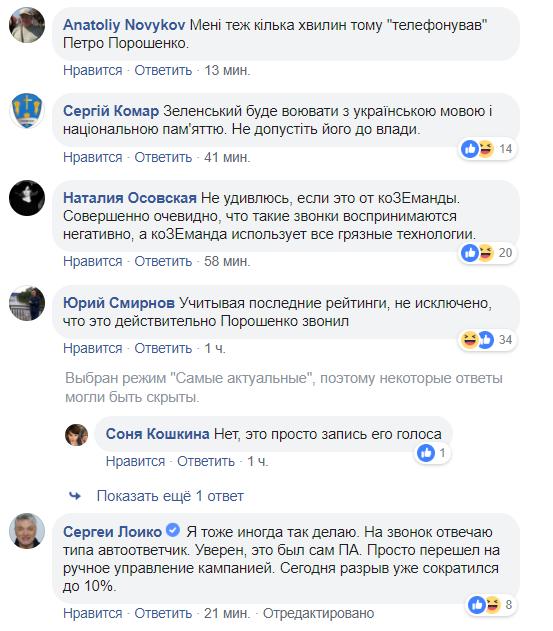 """Петро Порошенко дзвонить українцям перед виборами? """"Порохофон"""" викликав глузування"""