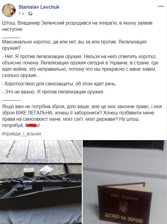 """""""Прийди і візьми"""": Зеленський запустив флешмоб розгніваних любителів зброї"""