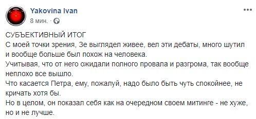 Зеленський виграв дебати у Порошенка і поставив його на коліна, - соцмережі