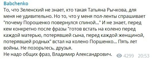 Тетяна Ричкова: хто вона і чому Порошенко став перед нею на коліна, відео