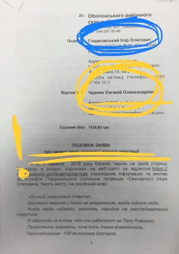 Євген Черняк: хто він і як потрапив у скандал з Гладковським-Свинарчуком