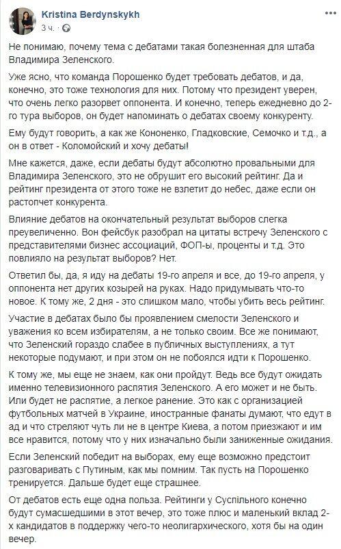 Репетиція перед зустріччю з Путіним: чому Зеленський зобов'язаний вийти на дебати з Порошенком