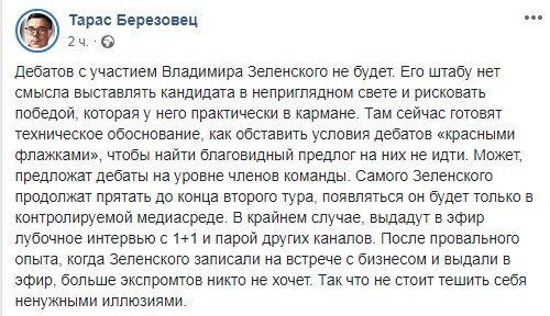 """""""Чекаємо вибачень"""": у Зеленського назвали головну умову дебатів з Порошенком"""
