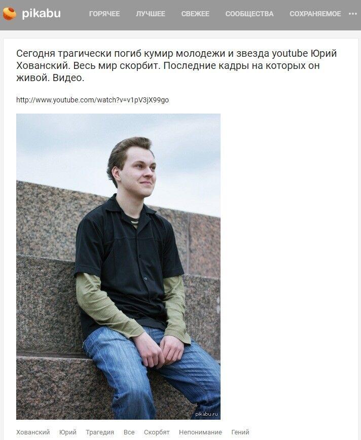 """Почему """"Хованский умер"""" взлетело в трендах"""