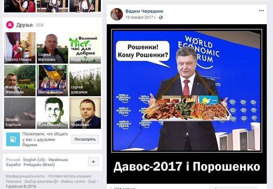 Вадим Чередник: кто он, его фото и как опозорился из-за своих публикаций о Порошенко