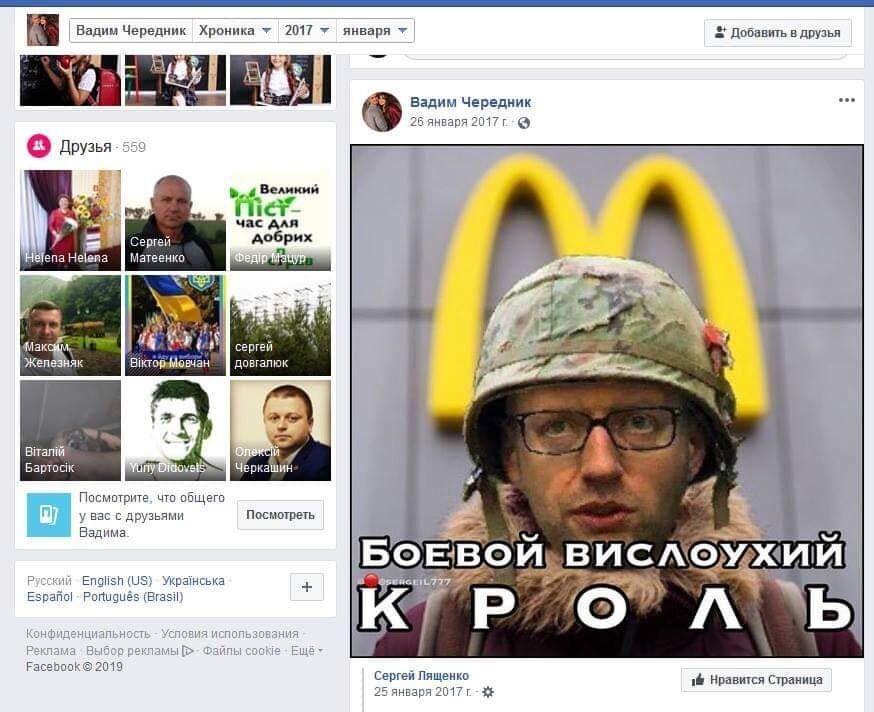 Вадим Чередник: хто він, його фото і як зганьбився через своїх публікації про Порошенка