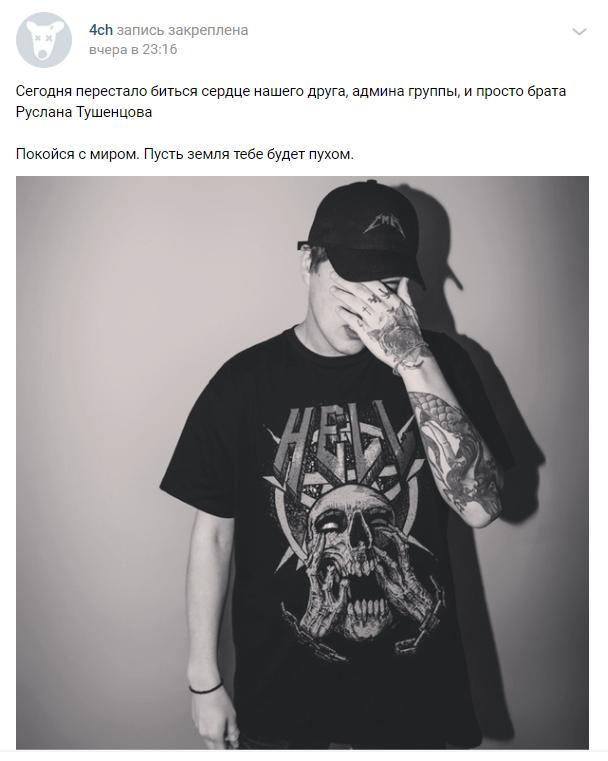"""Руслан Тушенцов (CMH): хто він і чому раптом """"помер"""""""