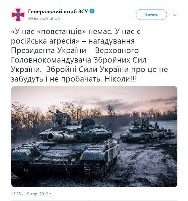 """Генштаб готує військовий переворот на випадок перемоги Зеленського? Моторошний твіт ГШ про """"повстанців"""""""