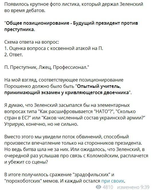 Зеленський засвітив свій папірець на дебатах: що на ньому написано
