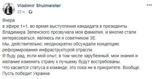 Владимир Шульмейстер: кто это и что о нем сказал Зеленский