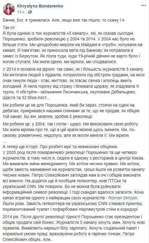 Экс-журналистка 5 канала Порошенко рассказала о зарплатах в конвертах там