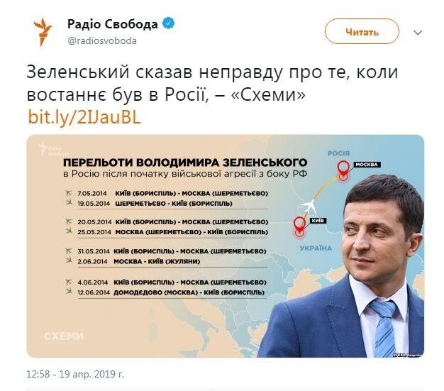 Как Зеленский обманул с поездками в Россию
