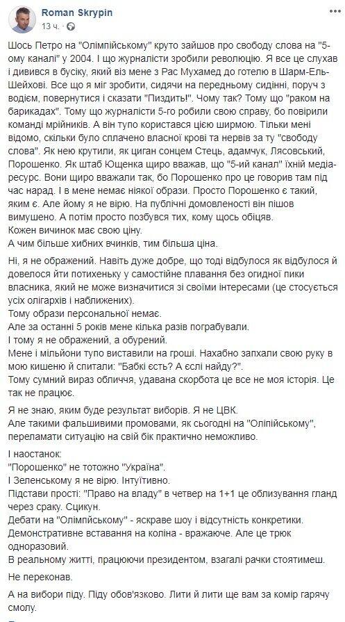 """""""Пи*дить!"""" Один з творців 5 каналу осадив Порошенка"""
